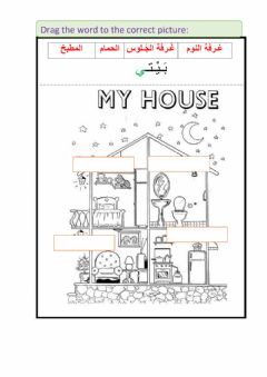 Interactive worksheet At home 2