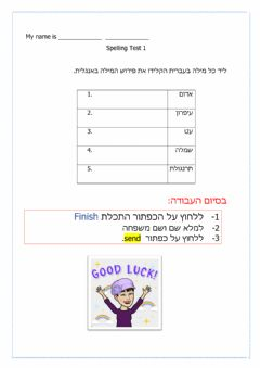 Interactive worksheet Spelling test