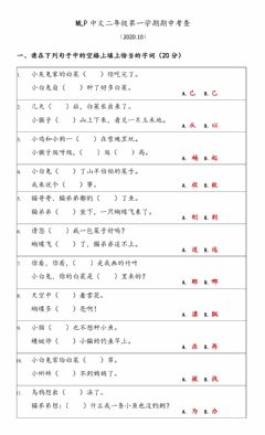 Interactive worksheet Mlp中文二年级第一学期期中