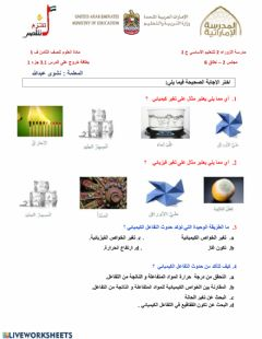 Interactive worksheet Exit card درس 3.1 جزء 1