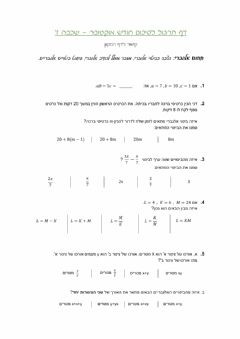 Interactive worksheet אוקטטובר אלגברי