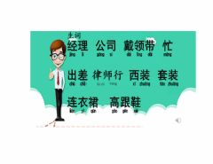 Interactive worksheet 第五课 课文一v