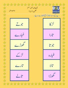 Interactive worksheet واحد جمع