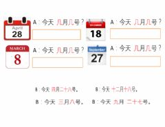 Interactive worksheet Chinese date
