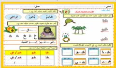 Interactive worksheet حرف الخاء مدود