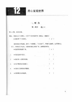 Interactive worksheet Hsk4b