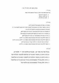 Interactive worksheet יחס מבדק טור ב