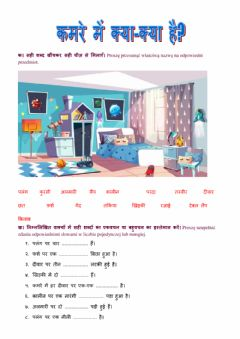 Interactive worksheet कमरा - Pokój