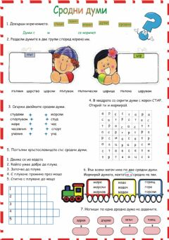 Interactive worksheet Сродни думи
