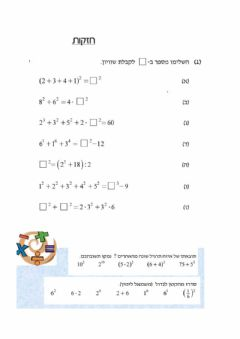 Interactive worksheet חזקות כיתה ז