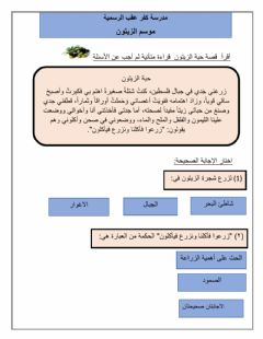Interactive worksheet Olives