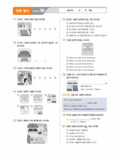 Interactive worksheet 천재(함) 5학년 10단원 What a nice house! 단원평가