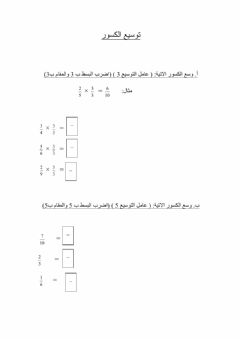 Interactive worksheet كسور