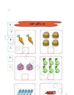 Interactive worksheet الارقام
