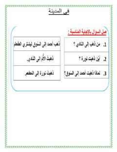 Interactive worksheet المدينة
