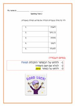 Interactive worksheet Spelling test 2