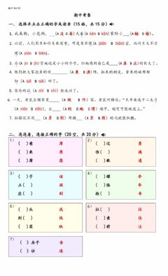 Interactive worksheet 四年级中文期中