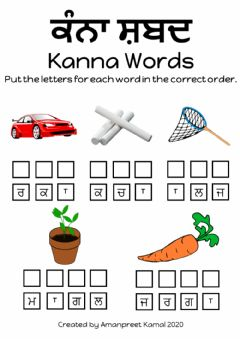 Interactive worksheet Kanna Words in Punjabi