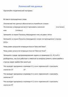 Interactive worksheet Логический тип данных