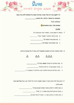 Interactive worksheet שכבת ז