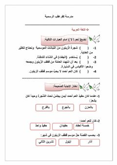 Interactive worksheet تكاملي