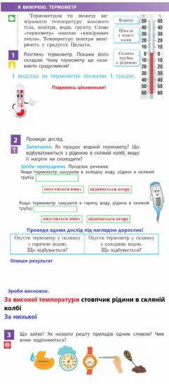Interactive worksheet Я вимірюю. Термометр.