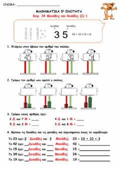 Interactive worksheet Δεκαδες μοναδες