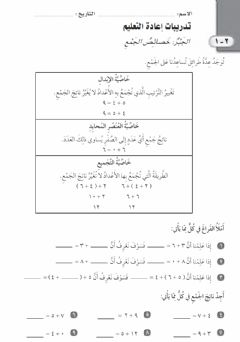 Interactive worksheet خصائص الجمع