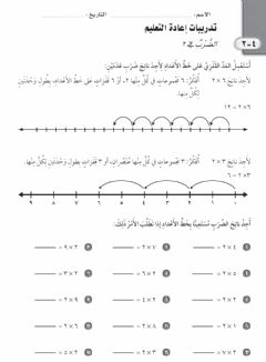 Interactive worksheet الضرب في ٢