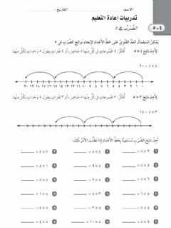 Interactive worksheet الضرب في ٥