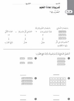 Interactive worksheet الضرب في ٣
