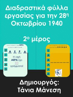 Interactive worksheet 28η Οκτωβρίου