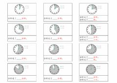 Interactive worksheet 时刻 001