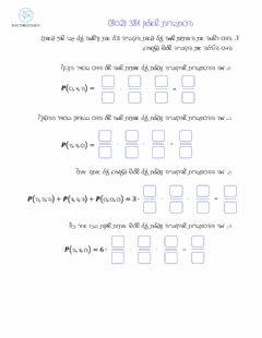 Interactive worksheet הסתברות