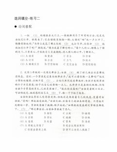 Interactive worksheet Hsk5