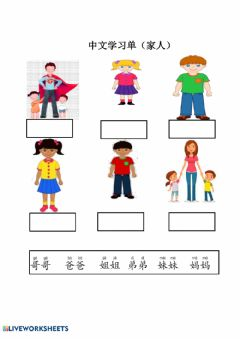 Interactive worksheet Family Member with Pinyin