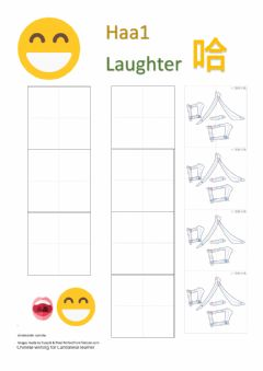 Ficha interactiva Writing 哈 Laughter for Cantonese learner