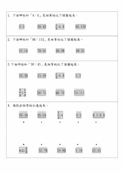 Interactive worksheet 數學-比與比值