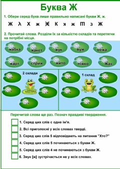 Interactive worksheet Буква Ж