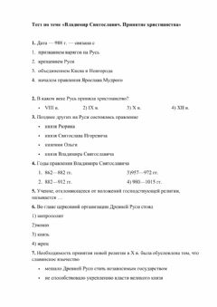 Interactive worksheet Задание