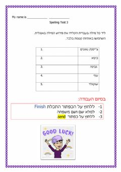 Interactive worksheet Spelling test 3