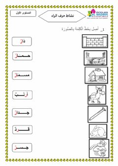 Interactive worksheet حرف الراء