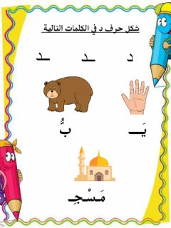 Interactive worksheet كتابة حرف د
