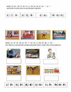 Interactive worksheet 去上學-1