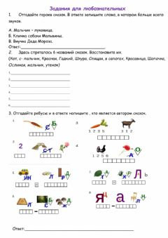 Interactive worksheet Литературное чтение