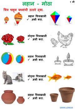 Interactive worksheet गणित १ ली