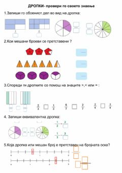 Interactive worksheet ДРОПКИ проверка