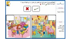 Interactive worksheet مهارات