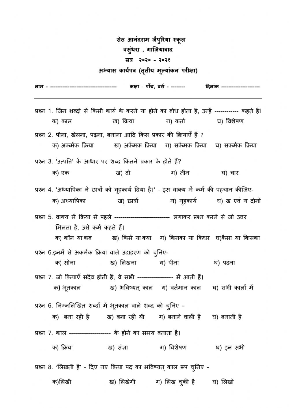 Hindi Grammar Worksheets For Class 5 With Answers Pdf [ 1413 x 1000 Pixel ]