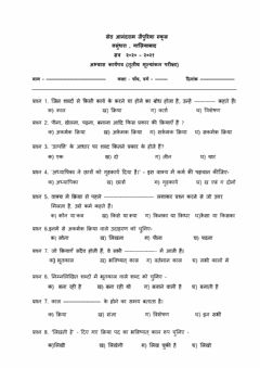 Ficha interactiva Hindi, ET-3 Revision